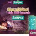 Vinci 1.000 lampade con il concorso Pampers